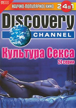 О сексе sex sense документальные фильмы discovery channel