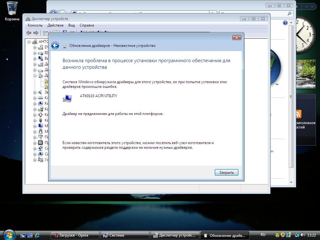 Acpi driver for atk 0110 virtual device asus