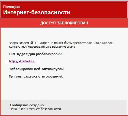kompyuter-zablokirovan-za-rasprostranenie-pornografii